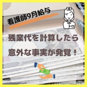 【看護師9月給与】残業代を計算したら意外な事実が発覚!!