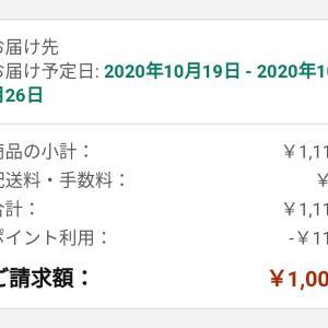 【Amazon】大人気!yuumicoナイトブラ2枚セットが安い!!