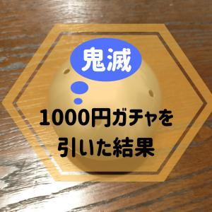 【鬼滅】1000円ガチャを引いた結果