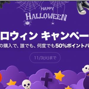 """""""【レット】何度でも50%ポイントバック!"""""""