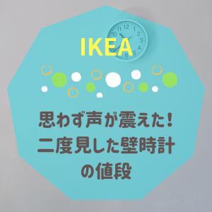 【IKEA】思わず声が震えた!二度見した壁時計の値段