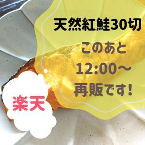 【楽天】12:00~訳あり天然紅鮭30切れが再販!!