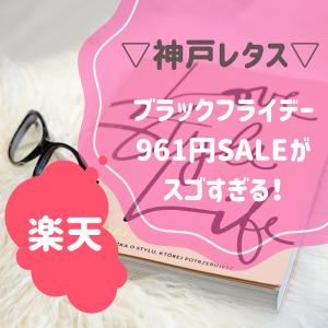 【神戸レタス】ブラックフライデー961円セールがすごすぎる!!