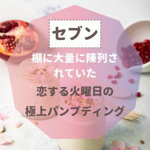 【セブン】棚に大量に陳列されていた恋する火曜日の極上パンプディング☆