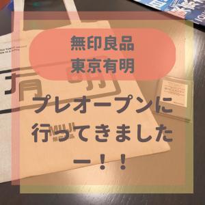 【無印良品】東京有明プレオープンに行ってきましたー!