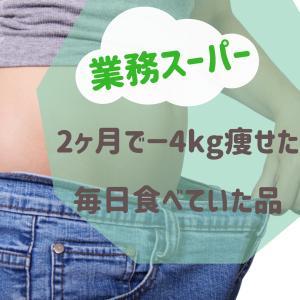 【業務スーパー】2ヶ月で-4kg痩せた毎日食べていた品