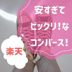 【楽天】安すぎてビックリなコンバース!!
