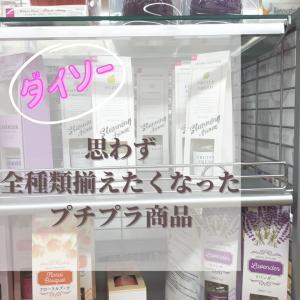 【ダイソー】思わず全種類揃えたくなったプチプラ商品