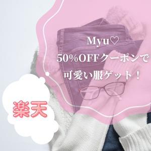 【楽天スーパーセール】Myu♡50%OFFクーポンで可愛い服ゲット!!