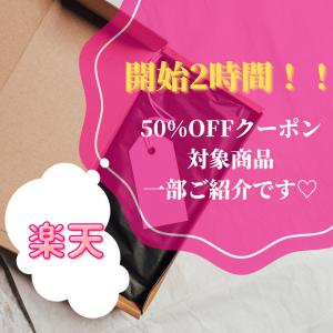 【楽天スーパーセール】開始2時間!!50%OFFクーポン対象商品一部ご紹介です♡