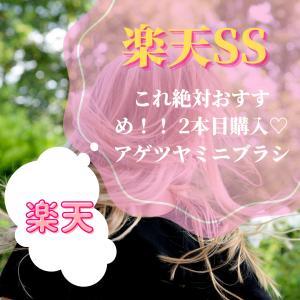 【楽天SS】これ絶対おすすめ!2本目購入♡アゲツヤミニブラシ