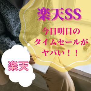 【楽天SS】今日明日のタイムセールヤバい!!