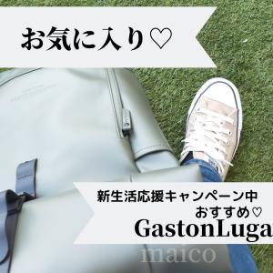 【お気に入り♡】新生活応援キャンペーン中!おすすめ♡GastonLuga