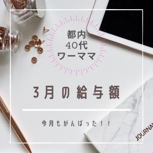 【都内40代ワーママ】3月の給与額!今月もがんばった!