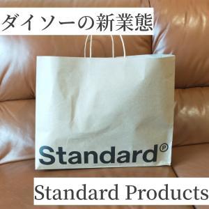 【ダイソーの新業態】Standard Products♡♡まさかの2日でショックだったこと