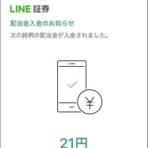 ごはん と LINE証券で初配当金!