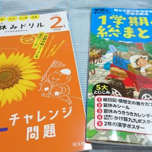 いよいよ始まりました夏休み!! 宿題 工作 問題集