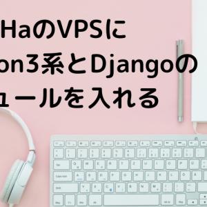 ConoHaのVPSにpython3系とdjangoのモジュールを入れる