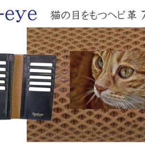 フィッティングウォレット『キャッツアイ Cat's-eye(カロング)』3色、お得な予約販売は3月13日まで