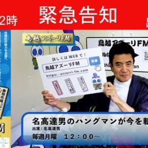 鳥越アズーリFM11月30日12時放送「名高達郎のハングマンが今を斬る!」