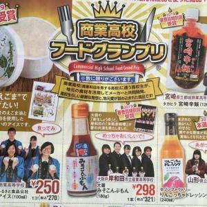 【イトーヨーカドー】に商業高校フードグランプリ受賞商品が売ってる!