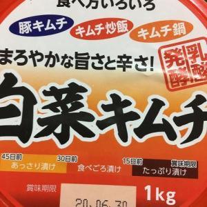 【業務スーパー・白菜キムチ】ん~~うまい!ハマってます♫