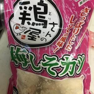 【業務スーパー】鶏屋さんの梅しそカツ(国産どり)と【チューロス】