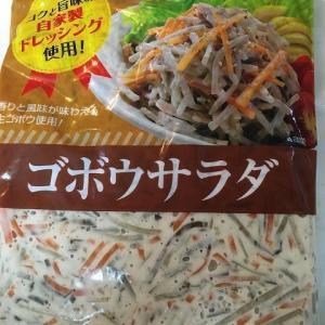 【業務スーパー】ゴボウサラダは、朝食トーストの最強アイテムになる!!