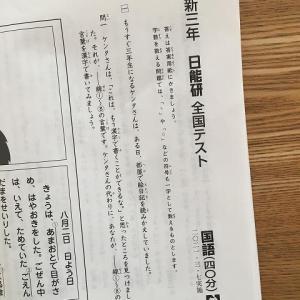 小学2年生・3月【日能研・全国テスト2回目】の感想~おはなしドリルの効果でたか!?
