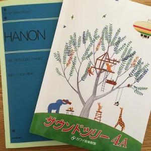 【ピアノ】ハノンはいつから?ピアノ6年目、3年生と40代、ハノンで指のトレーニング始めます。