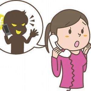 【勧誘電話・迷惑電話・怪しいsms】に気をつけて!体験談と断り方
