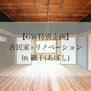【008:RENOWISE(リノワイズ )が古民家のリノベーション住宅の内覧会をするよ。】