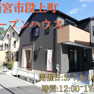 《西宮で新築戸建てのオープンハウス開催》