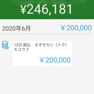 金鳥のラジオCMが流れる季節。10万円振り込まれました。