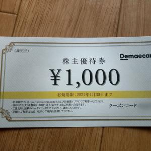 出前館株主優待の1000円引き券でビッグマック