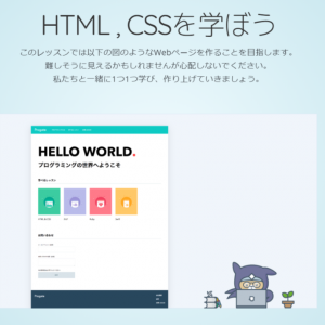 ブログ初心者が知っておくべき最低限のHTML/CSSのスキルを身につける方法