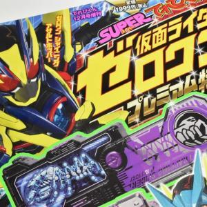 てれびくん12月号増刊限定のトラッピングスパイダー プログライズキーを手に入れよう!