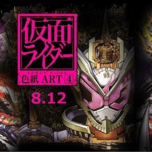 【仮面ライダー】色紙ART4 がカッコいい件について