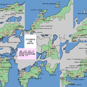 ヤマト王権の領土分配とカバネの話