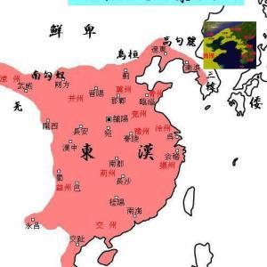 中国とヤマト王権の<倭国>の認識