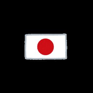 日本人は先天的に不安がる人が多い、明るい未来を信じなさいw