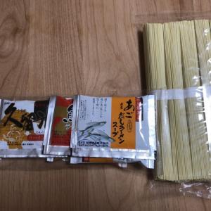 【返礼品レポ#18】長崎県南島原市-九州3県の味ラーメン-ふるさと納税レビュー