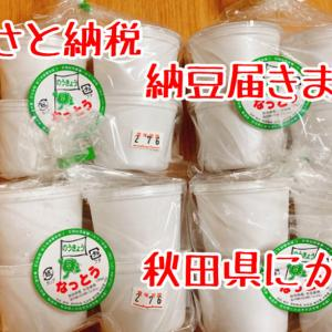 【返礼品レポ#21】秋田県にかほ市-美味しい大豆で作った秋田の納豆(4P×4袋計16個)-ふるさと納税レビュー