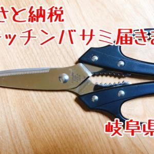 【返礼品レポ#22】岐阜県関市-キッチン鋏-ふるさと納税レビュー