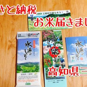 【返礼品レポ#26】高知県三原村-「特別栽培米」水源のしずく(真空パック2合)-ふるさと納税レビュー