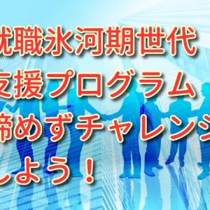 就職氷河期世代支援プログラム始動!諦めずチャレンジ。HP、Twitter、ハロワをチェック!東京しごとセンターミドルコーナーもオススメ