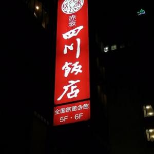 赤坂四川飯店 de 結婚記念日ディナー