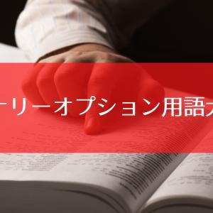 バイナリーオプション専門用語辞典