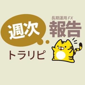 【週次報告】5月13日週 トラリピ運用レポ!