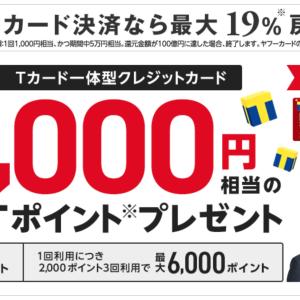 PayPayとの連携がお得!「Yahoo! JAPANカード」についてまとめました